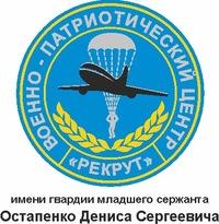 Военно-патриотический центр Рекрут