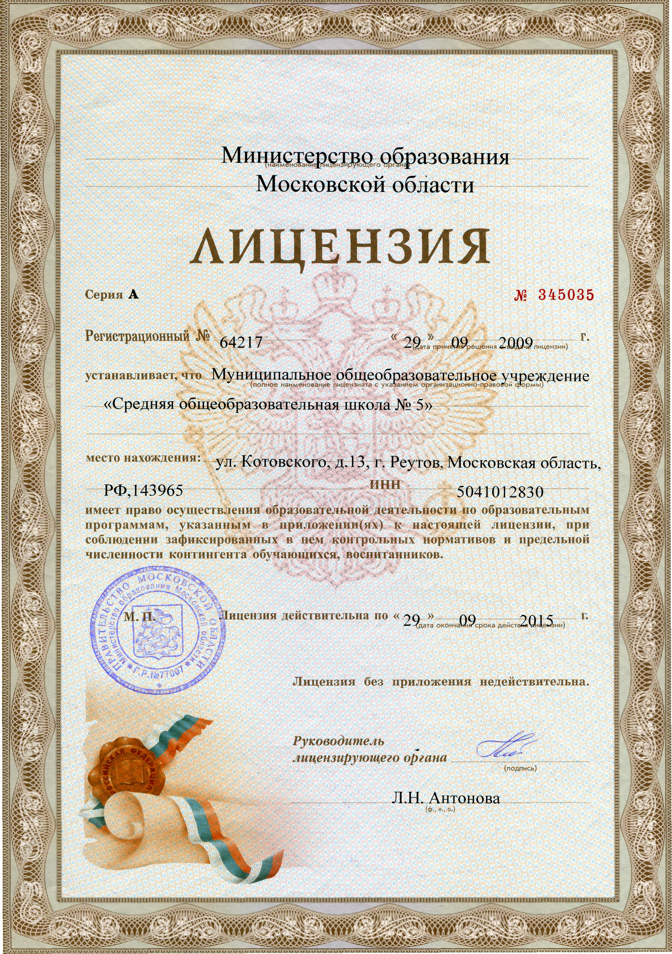 licenziya-mbou-sosh-5