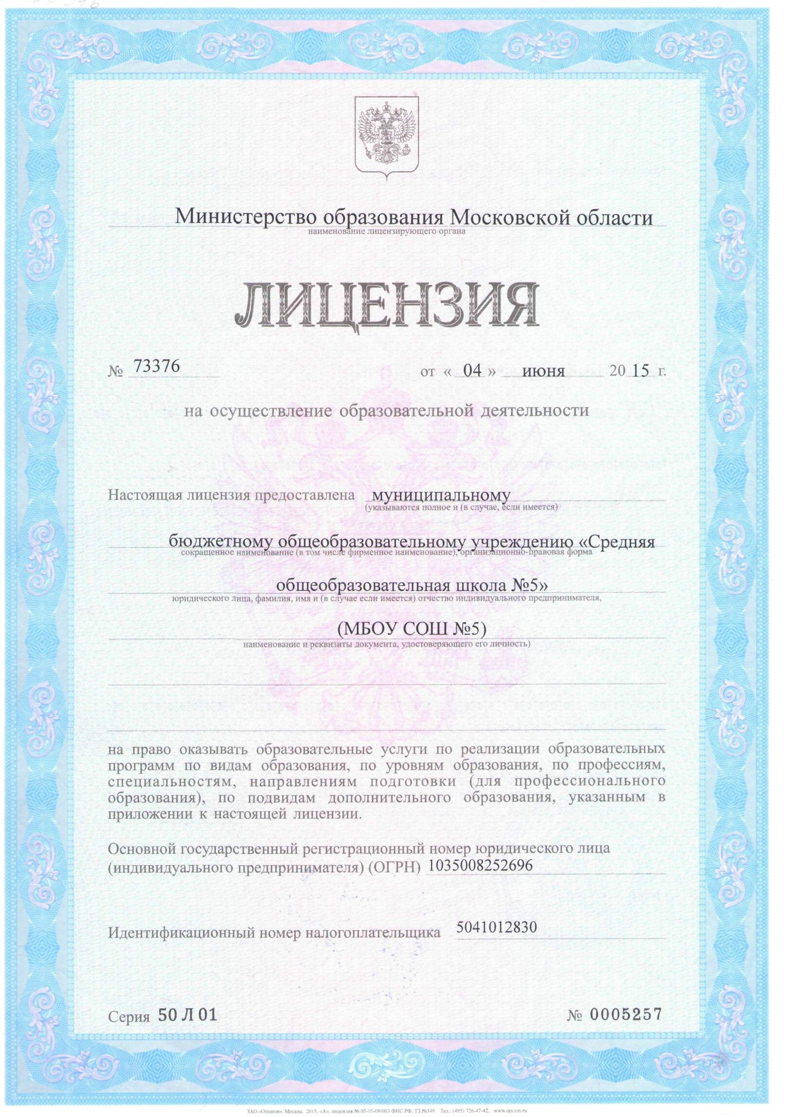 Лицензия МБОУ СОШ №5