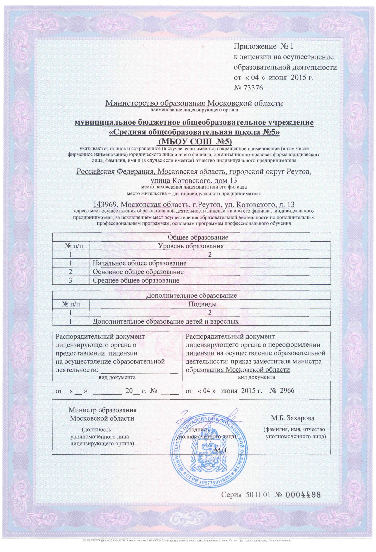 приложение к лицензии МБОУ СОШ № 5
