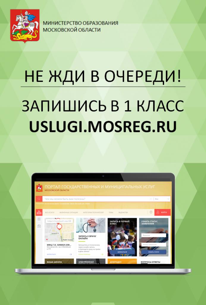 Не жди в очереди! Запишись в 1 класс uslugi.mosreg.ru