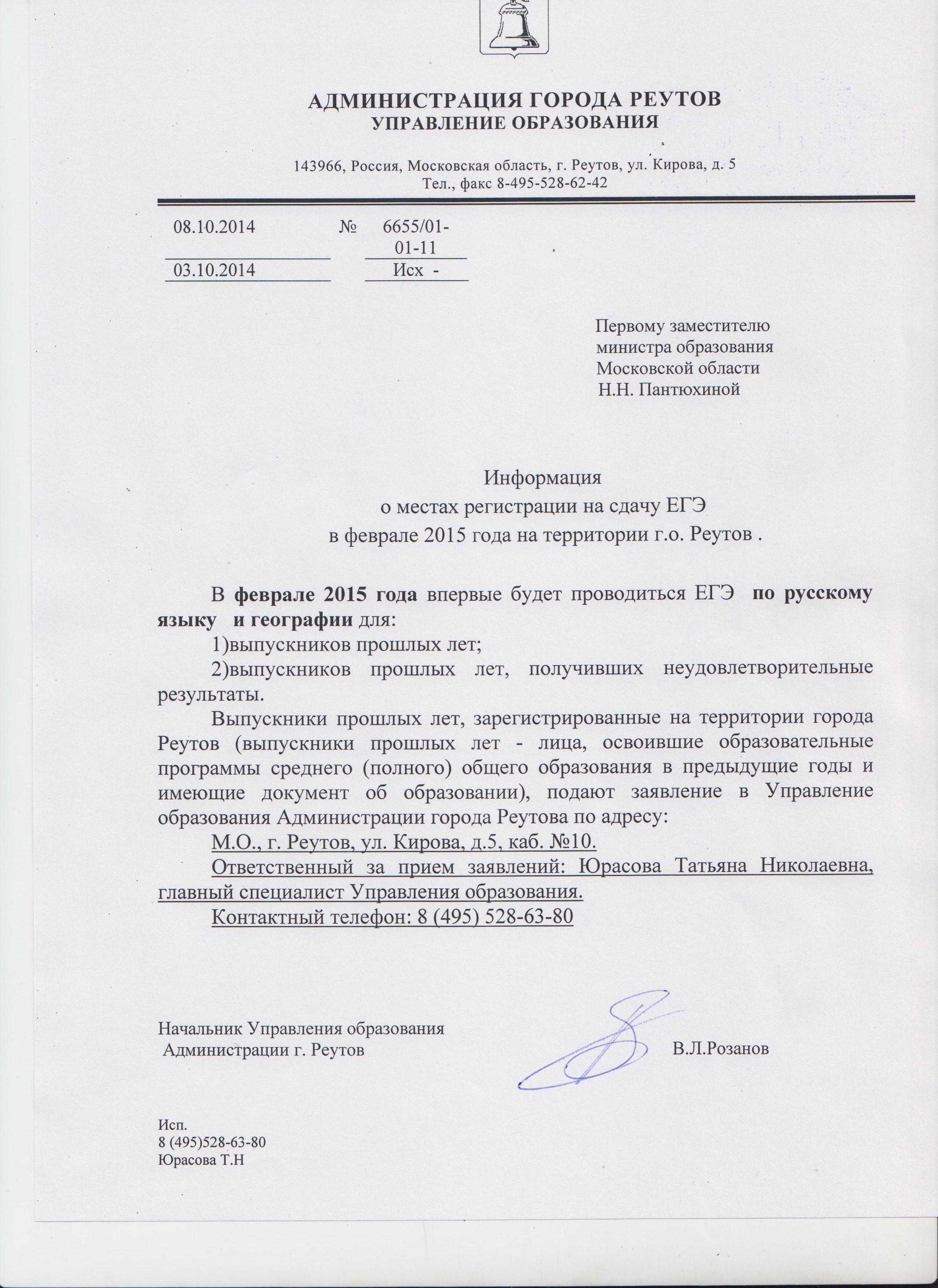 Информация о местах регистрации на сдачу ЕГЭ