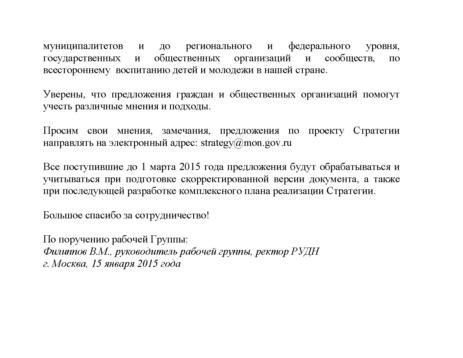 Стратегия развития  воспитания в Российской Федерации до 2025 года