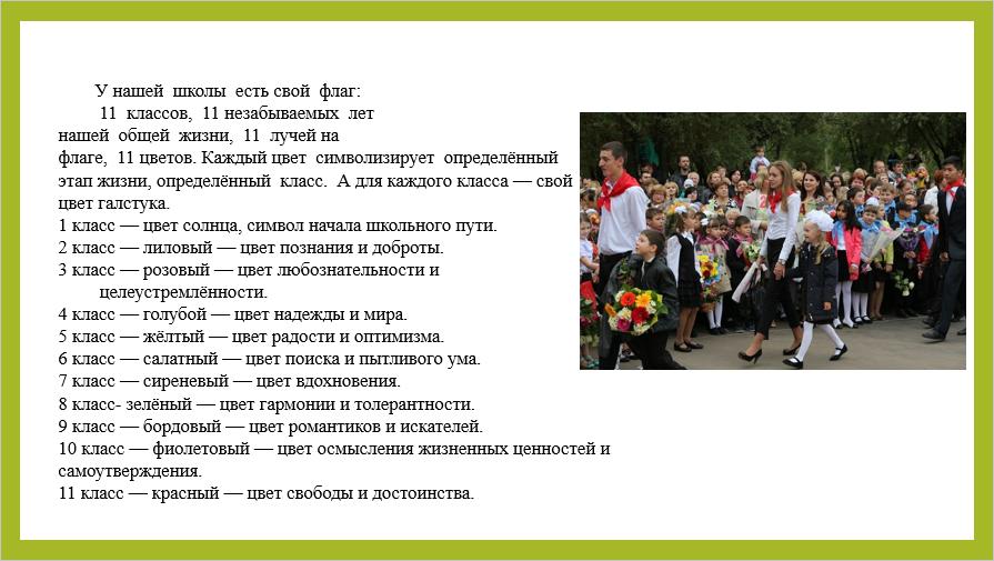 Презентация  школы №5