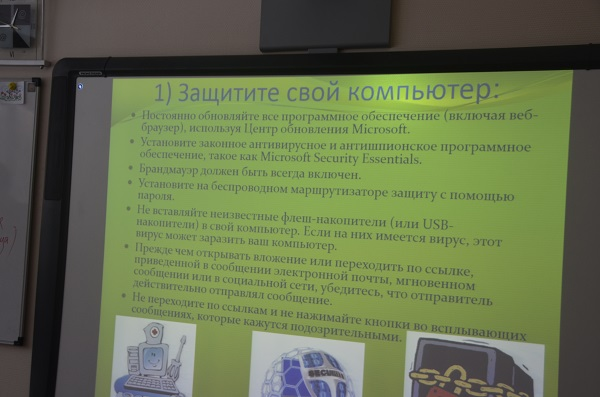 Неделя безопасного рунета - урок информатики