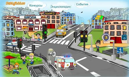 Cайт ГИБДД, посвящёный безопасности детей на дороге
