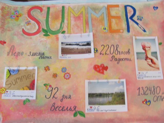 Конкурс стенгазет Наше лето