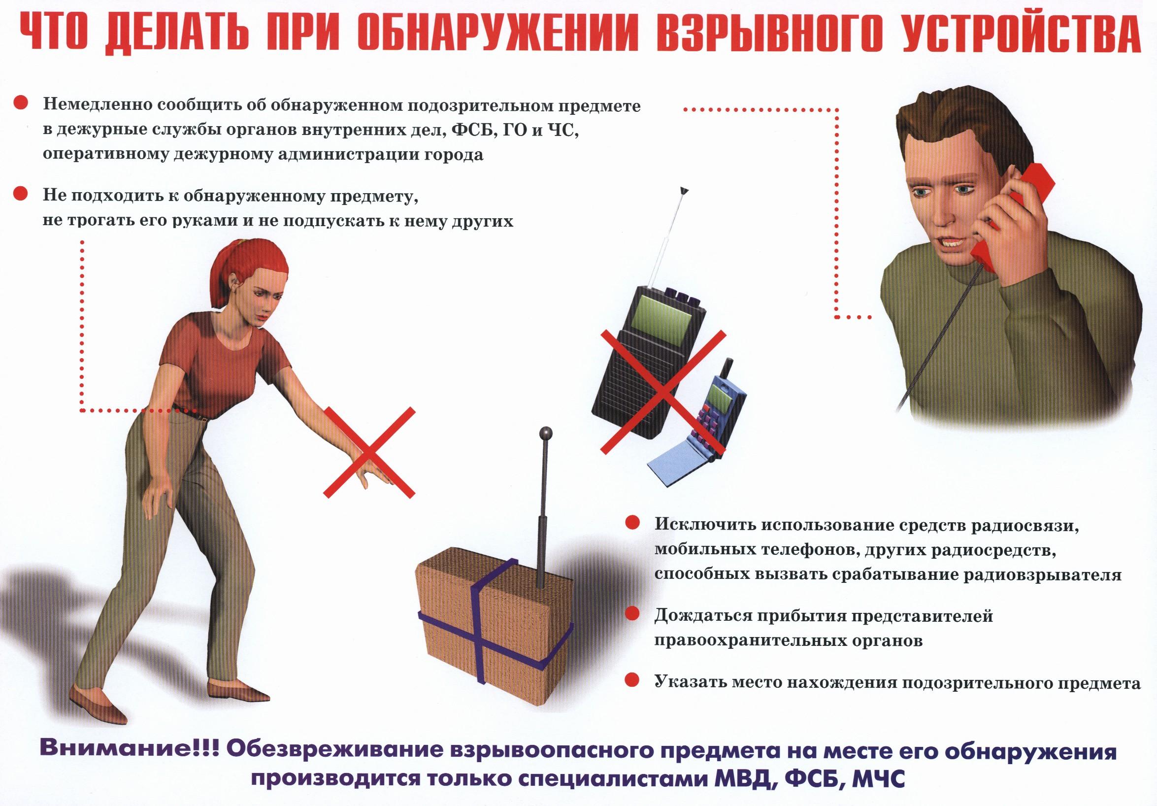Беседа о мерах личной безопасности при обнаружении подозрительных бесхозных предметов