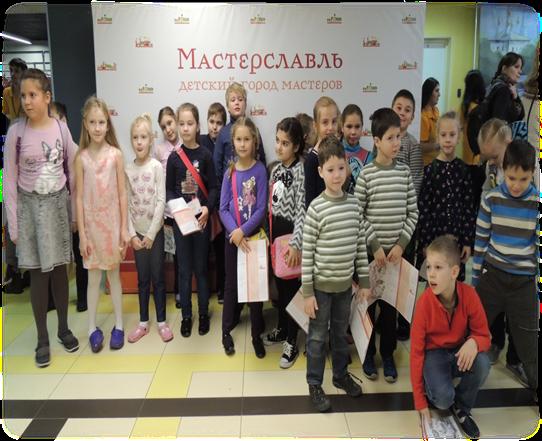 Экскурсия в Мастерславль