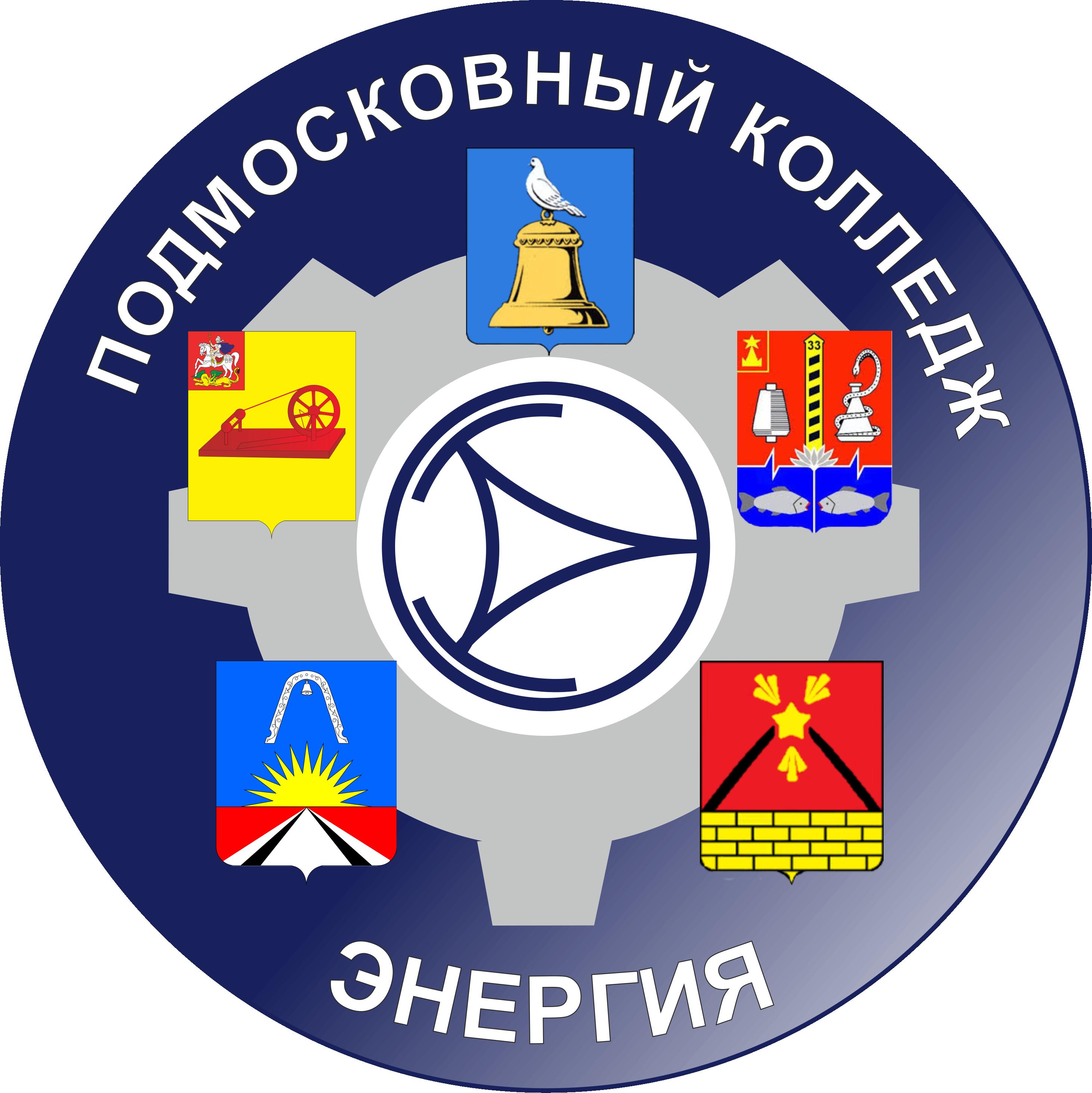 Подмосковный колледж Энергия