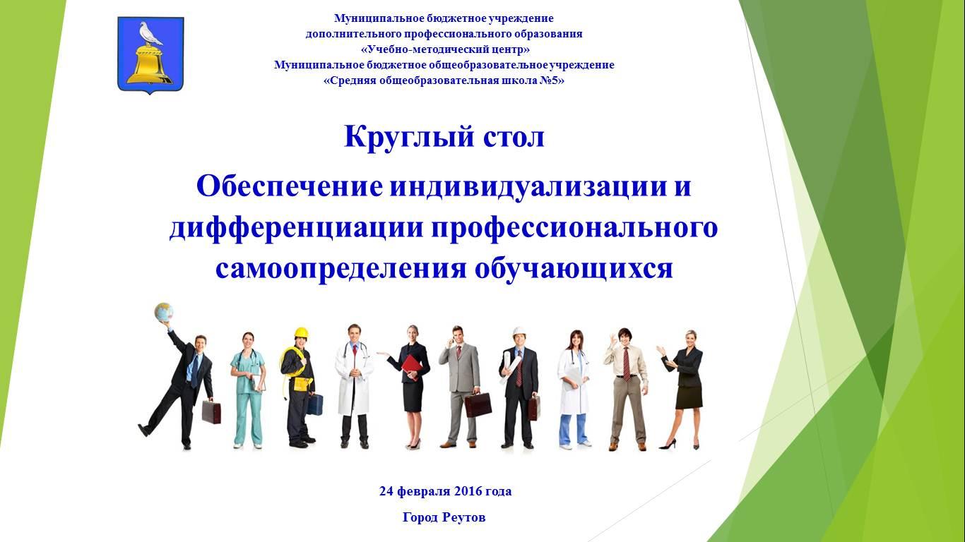 Круглый стол по теме: «Обеспечение индивидуализации и дифференциации профессионального самоопределения обучающихся»