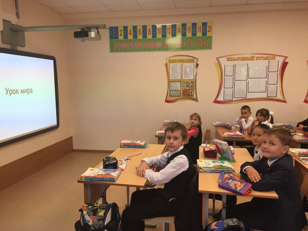 1 сентября - Всероссийский урок мира.