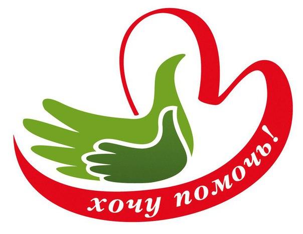 """Акция добра и милосердия """"Детям Донбасса"""""""