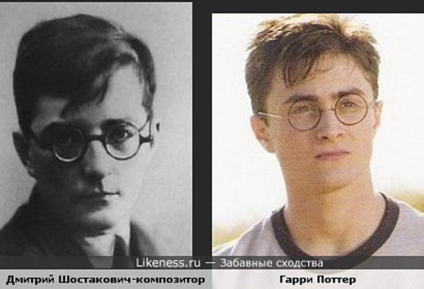 Композитор Дмитрий Шостакович и Гарри Потер