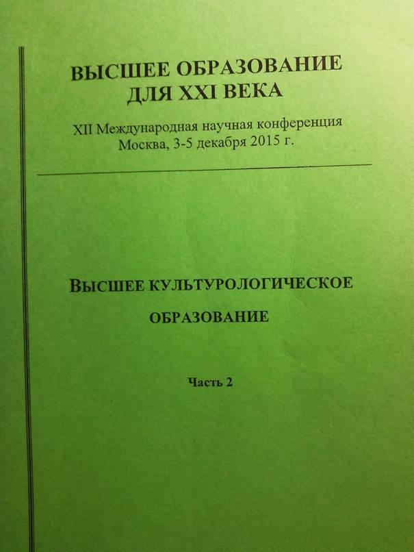 Приложение 5. Публикация - 1