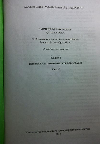 Приложение 5. Публикация - 2