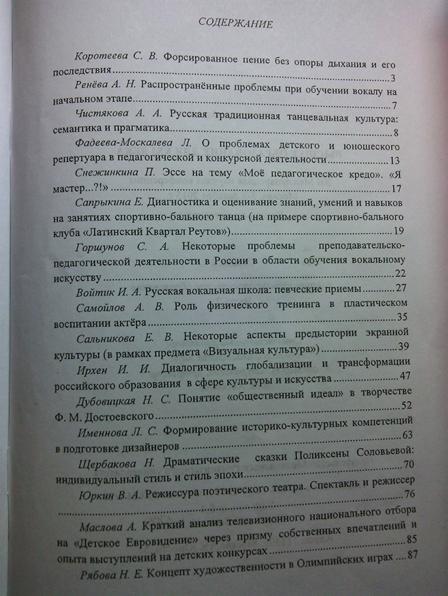 Приложение 5. Публикация - 3