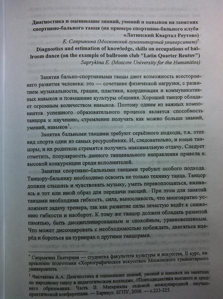 Приложение 5. Публикация - 4