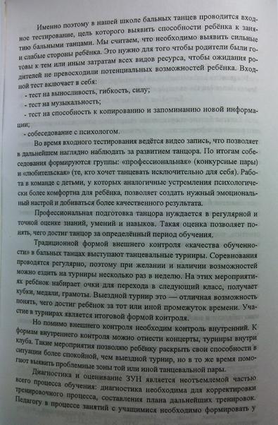 Приложение 5. Публикация - 5