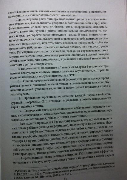 Приложение 5. Публикация - 6