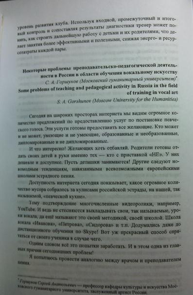 Приложение 5. Публикация - 7