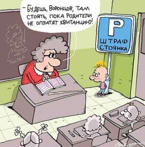 Поборы в школе